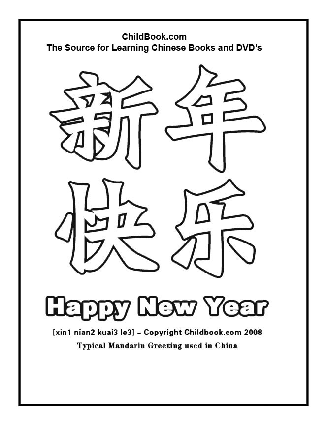 8 Images of Happy Chinese New Year Printables