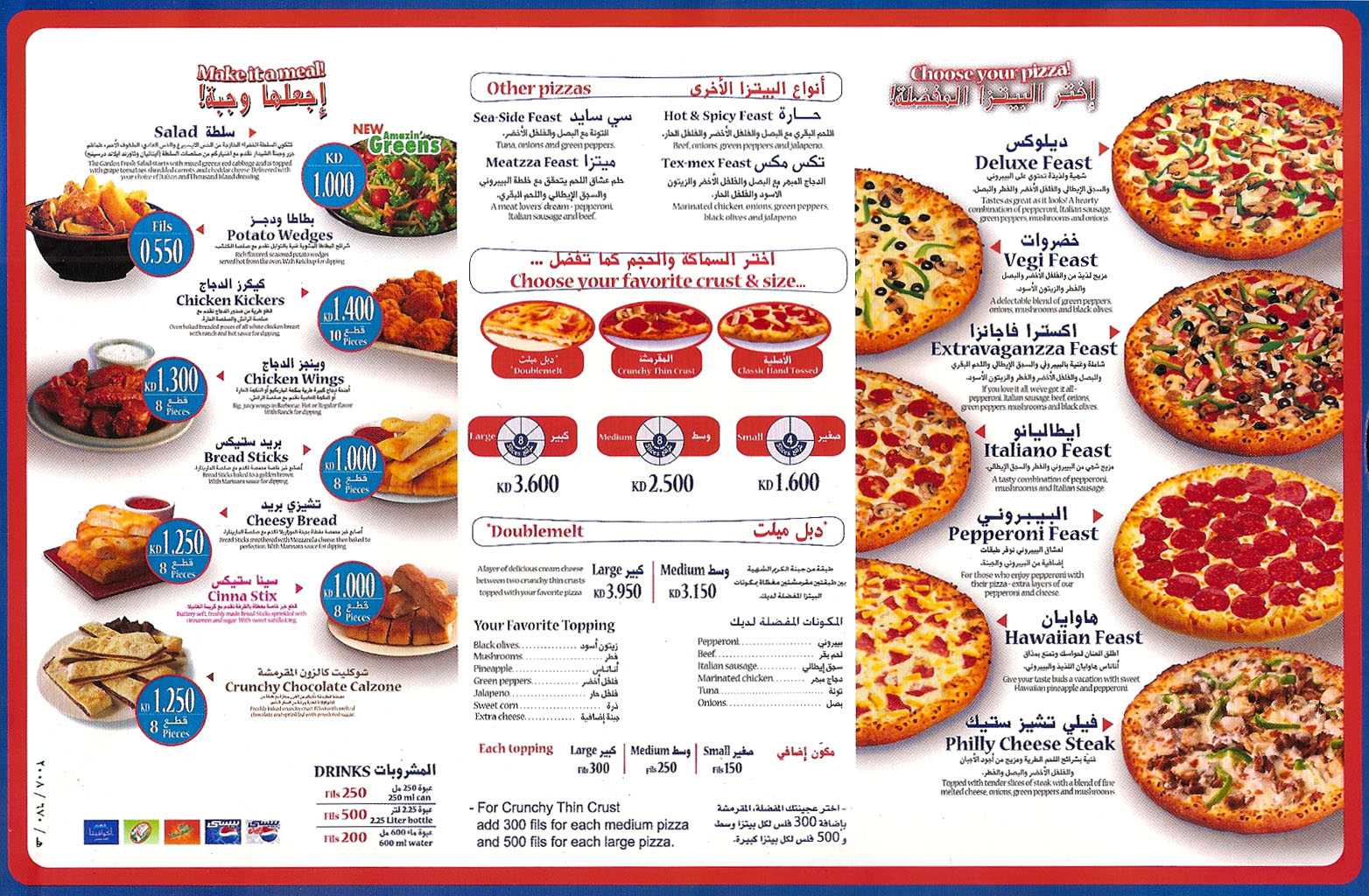 6 best images of domino 39 s printable menu domino 39 s pizza for Domino pizza