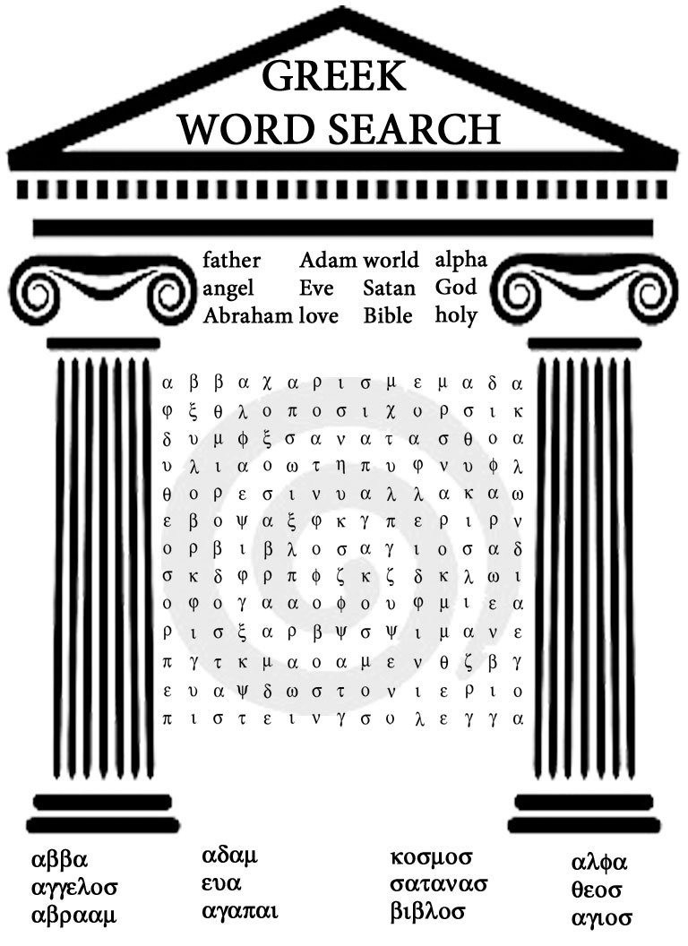 4 Images of Greek Gods Word Search Printable