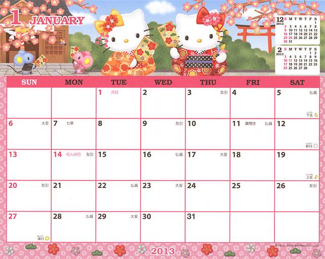 Calendar Blank - 2015 Calendar Printable Free Hello Kitty, Hello Kitty ...