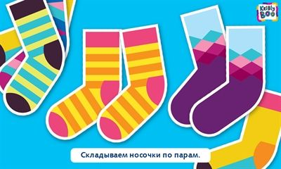 6 Images of Sock Matching Game Printable