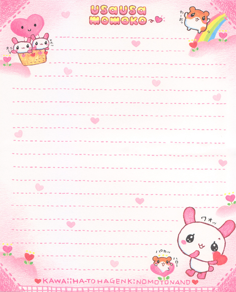 9 Images of Kawaii Stationery Paper Printable