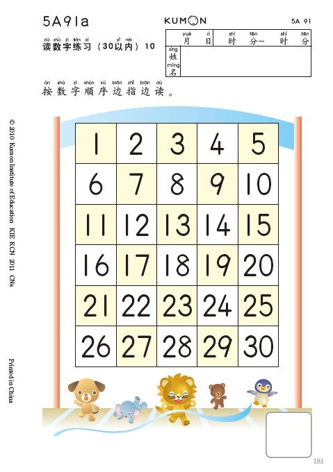 Worksheets Kumon Printable Worksheets 5 best images of kumon printable worksheets free math worksheets