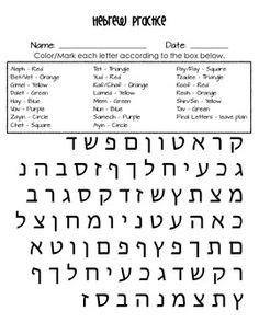 6 Images of Printable Hebrew Alphabet Worksheets