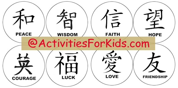 6 Images of Free Printable Chinese Symbols